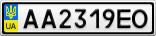Номерной знак - AA2319EO