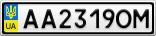 Номерной знак - AA2319OM
