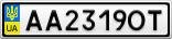 Номерной знак - AA2319OT