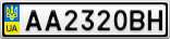Номерной знак - AA2320BH