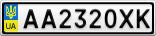 Номерной знак - AA2320XK