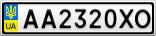 Номерной знак - AA2320XO
