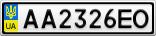 Номерной знак - AA2326EO