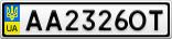 Номерной знак - AA2326OT