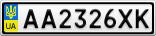 Номерной знак - AA2326XK