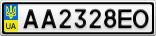 Номерной знак - AA2328EO