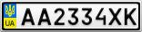 Номерной знак - AA2334XK