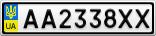 Номерной знак - AA2338XX