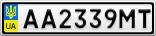 Номерной знак - AA2339MT