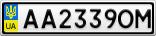 Номерной знак - AA2339OM