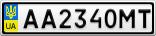 Номерной знак - AA2340MT