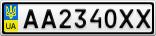 Номерной знак - AA2340XX