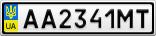 Номерной знак - AA2341MT