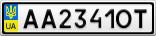 Номерной знак - AA2341OT