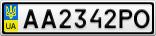 Номерной знак - AA2342PO