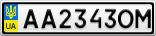 Номерной знак - AA2343OM