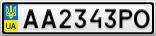 Номерной знак - AA2343PO