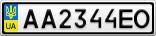 Номерной знак - AA2344EO