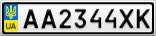 Номерной знак - AA2344XK