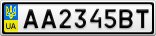 Номерной знак - AA2345BT