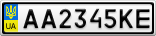 Номерной знак - AA2345KE