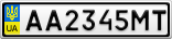 Номерной знак - AA2345MT