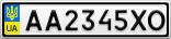 Номерной знак - AA2345XO