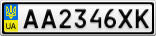 Номерной знак - AA2346XK