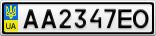 Номерной знак - AA2347EO
