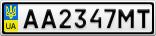 Номерной знак - AA2347MT
