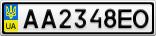 Номерной знак - AA2348EO