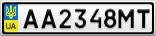 Номерной знак - AA2348MT