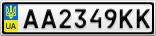 Номерной знак - AA2349KK