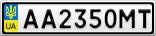 Номерной знак - AA2350MT