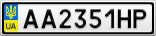 Номерной знак - AA2351HP