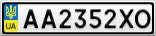 Номерной знак - AA2352XO