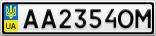 Номерной знак - AA2354OM