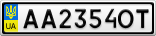Номерной знак - AA2354OT