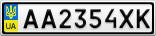 Номерной знак - AA2354XK