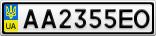 Номерной знак - AA2355EO