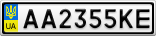Номерной знак - AA2355KE