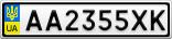 Номерной знак - AA2355XK