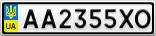 Номерной знак - AA2355XO