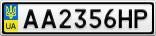 Номерной знак - AA2356HP