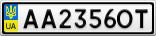Номерной знак - AA2356OT