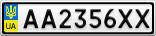 Номерной знак - AA2356XX