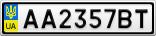 Номерной знак - AA2357BT