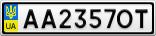 Номерной знак - AA2357OT