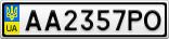 Номерной знак - AA2357PO