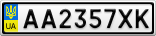 Номерной знак - AA2357XK